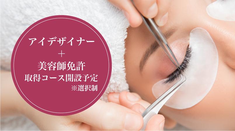 アイデザイナー+美容師免許取得コース