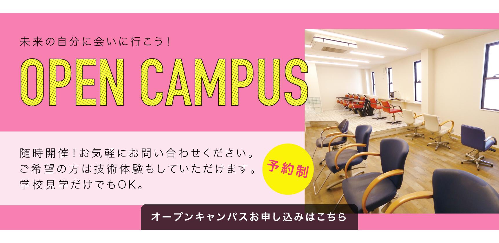 オープンキャンパス受付中