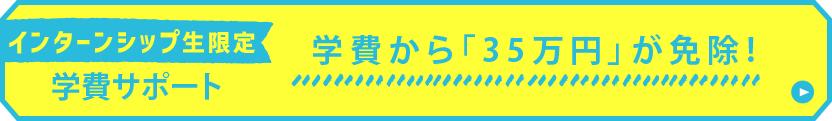 インターンシップ生限定 学費サポート 学費から「35万円」が免除
